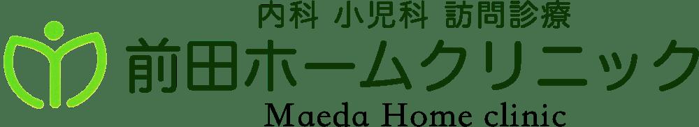 前田ホームクリニック
